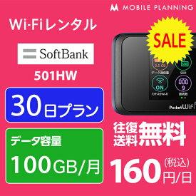 【レンタル】 WiFi 30日 100GB/月 4,800円 往復送料無料 1ヶ月LTE ソフトバンク 501HW インターネット ポケット wifi 即日発送 レンタルwifi テレワーク