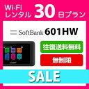 WiFi レンタル 30日 無制限 5,800円 LTE 1ヶ月 ソフトバンク 601HW インターネット ポケットwifi 即日発送 レンタルw…