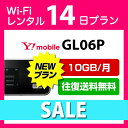 WiFi レンタル 14日 2,000円 往復送料無料 2週間 Y!mobile LTE GL06P(10GB/月) インターネット ポケットwifi 即日発送…