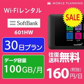 【レンタル】 WiFi 30日 100GB/月 5,300円 LTE 1ヶ月 ソフトバンク 601HW インターネット ポケットwifi 即日発送 レンタルwifi テレワーク