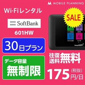 【レンタル】 WiFi 30日 無制限 5,800円 LTE 1ヶ月 ソフトバンク 601HW インターネット ポケットwifi 即日発送 レンタルwifi テレワーク