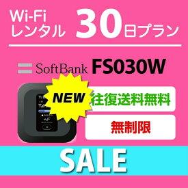 WiFi レンタル 30日 無制限 4,800円 LTE ソフトバンク FS030W インターネット ポケットwifi 即日発送
