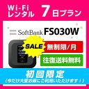 21位:WiFi レンタル 7日 1,500円 往復送料無料 無制限/月(3GB/日) 1週間 初回限定 softbank FS030W インターネット ポケットwifi pocketwifi 即日発送