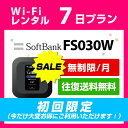 WiFi レンタル 7日 1,500円 往復送料無料 無制限/月(3GB/日) 1週間 初回限定 softbank FS030W インターネット ポケッ…