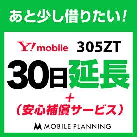 305ZT_30日延長専用(+安心補償) wifiレンタル 延長申込 専用ページ 国内wifi 30日プラン