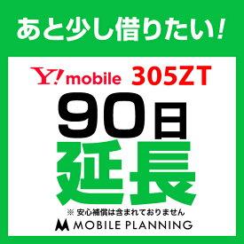 305ZT_90日延長専用 wifiレンタル 延長申込 専用ページ 国内wifi 90日プラン
