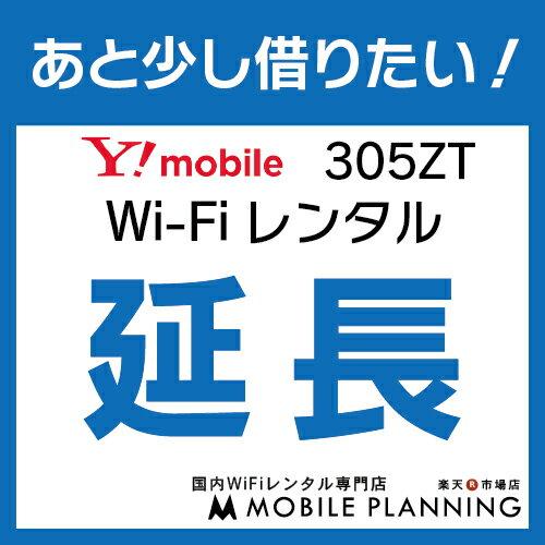 【305ZT_延長専用】wifiレンタル 延長申込 専用ページ 国内wifi