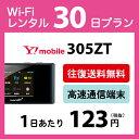 WiFi レンタル 30日 4,000円 往復送料無料 1ヶ月 ワイモバイル 305ZT インターネット ポケットwifi 即日発送