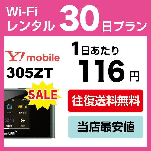 WiFi レンタル 30日 3,500円 往復送料無料 1ヶ月 ワイモバイル 305ZT インターネット ポケットwifi 即日発送