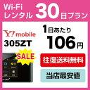 WiFi レンタル 30日 3,200円 往復送料無料 1ヶ月 ワイモバイル 305ZT インターネット ポケットwifi 即日発送
