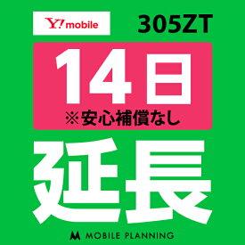 【レンタル】 305ZT_14日延長専用 wifiレンタル 延長申込 専用ページ 国内wifi 14日プラン