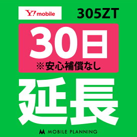 【レンタル】 305ZT_30日延長専用 wifiレンタル 延長申込 専用ページ 国内wifi 30日プラン