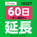 【レンタル】 305ZT_60日延長専用 wifiレンタル 延長申込 専用ページ 国内wifi 60日プラン