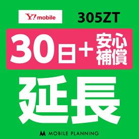 【レンタル】 305ZT_30日延長専用(+安心補償) wifiレンタル 延長申込 専用ページ 国内wifi 30日プラン