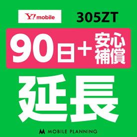 【レンタル】 305ZT_90日延長専用(+安心補償) wifiレンタル 延長申込 専用ページ 国内wifi 90日プラン
