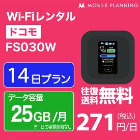 【レンタル】 WiFi 14日 3,500円 ドコモ インターネット FS030W ポケットwifi 即日発送 25GB/月 docomo