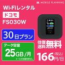 【レンタル】 WiFi 30日 4,500円 ドコモ インターネット FS030W ポケットwifi 即日発送 25GB/月 docomo