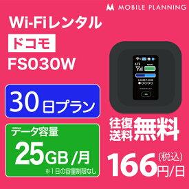 【レンタル】 WiFi 30日 4,980円 ドコモ インターネット FS030W ポケットwifi 即日発送 25GB/月 docomo レンタルwifi