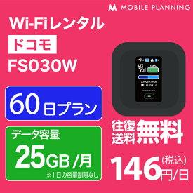 【レンタル】 WiFi 60日 8,800円 ドコモ インターネット FS030W ポケットwifi 即日発送 25GB/月 docomo