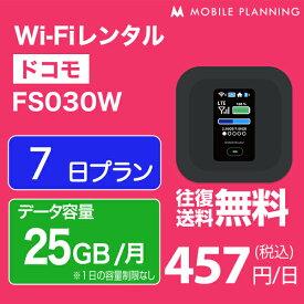 【レンタル】 WiFi 7日 3,200円 ドコモ インターネット FS030W ポケットwifi 即日発送 25GB/月 docomo レンタルwifi