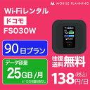 WiFi レンタル 90日 docomo ポケットWiFi 25GB wifiレンタル レンタルwifi Wi-Fi ドコモ 3ヶ月 FS030W 12,500円