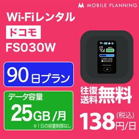 【レンタル】 WiFi 90日 10,500円 ドコモ インターネット FS030W ポケットwifi 即日発送 25GB/月 docomo