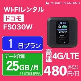 【レンタル】 WiFi 1日 480円 ドコモ インターネット FS030W ポケットwifi 即日発送 25GB/月 docomo