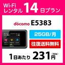WiFi レンタル 14日 3,500円 ドコモ インターネット E5383 ポケットwifi 即日発送 25GB/月 docomo