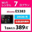 WiFi レンタル 7日 3,000円 ドコモ インターネット E5383 ポケットwifi 即日発送 25GB/月 docomo