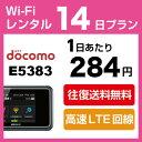 WiFi レンタル 14日 3,980円 ドコモ インターネット E5383 ポケットwifi 即日発送 無制限 docomo
