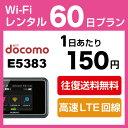 WiFi レンタル 60日 9,000円 ドコモ インターネット E5383 ポケットwifi 即日発送 無制限 docomo ランキングお取り寄せ