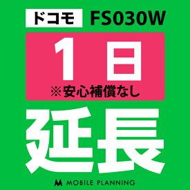 【レンタル】 E5383(25GB/月) 1日延長専用 wifiレンタル 延長申込 専用ページ 国内wifi 1日プラン