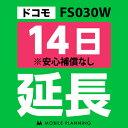 【レンタル】 FS030W(25GB/月) 14日延長専用 wifiレンタル 延長申込 専用ページ 国内wifi 14日プラン