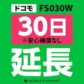 【レンタル】 FS030W(25GB/月) 30日延長専用 wifiレンタル 延長申込 専用ページ 国内wifi 30日プラン