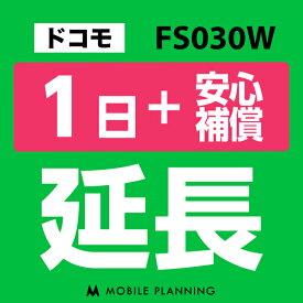 【レンタル】 E5383(25GB/月) 1日延長専用(+安心補償) wifiレンタル 延長申込 専用ページ 国内wifi 1日プラン