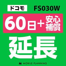 【レンタル】 FS030W(25GB/月) 60日延長専用(+安心補償) wifiレンタル 延長申込 専用ページ 国内wifi 60日プラン