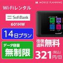 【レンタル】 WiFi 14日 無制限 4,500円 LTE 2週間 ソフトバンク 601HW インターネット ポケットwifi 即日発送 レン…