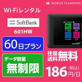 WiFi レンタル 60日 無制限 ポケットWiFi wifiレンタル レンタルwifi Wi-Fi ソフトバンク softbank 2ヶ月 601HW 11,200円