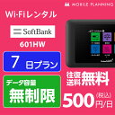 【レンタル】 WiFi 7日 無制限 3,500円 LTE 1週間 ソフトバンク 601HW インターネット ポケットwifi 即日発送 レンタ…