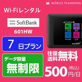 【レンタル】 WiFi 7日 無制限 3,500円 LTE 1週間 ソフトバンク 601HW インターネット ポケットwifi 即日発送 レンタルwifi テレワーク
