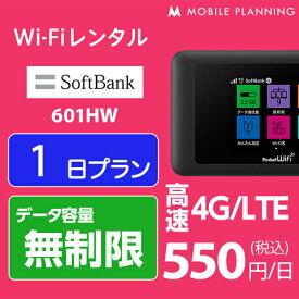 【レンタル】 WiFi 1日 無制限 550円 LTE ソフトバンク 601HW インターネット ポケットwifi 即日発送 テレワーク