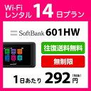 WiFi レンタル 14日 無制限 4,500円 LTE 2週間 ソフトバンク 601HW インターネット ポケットwifi 即日発送 レンタルw…