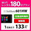 WiFi レンタル 180日 無制限 26,500円 LTE 6ヶ月 ソフトバンク 601HW インターネット ポケットwifi 即日発送 レンタ…
