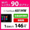 WiFi レンタル 90日 無制限 14,500円 LTE 3ヶ月 ソフトバンク 601HW インターネット ポケットwifi 即日発送 レンタル…