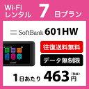 【無制限】WiFi レンタル 7日 3,500円 LTE 1週間 ソフトバンク 601HW インターネット ポケットwifi 即日発送