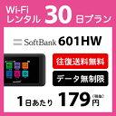 【無制限】WiFi レンタル 30日 5,800円 LTE 1ヶ月 ソフトバンク 601HW インターネット ポケットwifi 即日発送