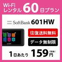 【無制限】WiFi レンタル 60日 10,300円 LTE 2ヶ月 ソフトバンク 601HW インターネット ポケットwifi 即日発送