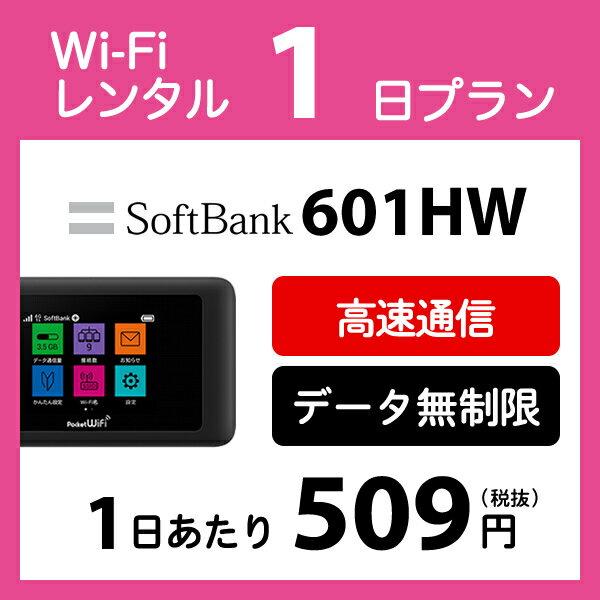 【無制限】WiFi レンタル 1日 550円 LTE ソフトバンク 601HW インターネット ポケットwifi 即日発送
