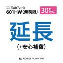 601HW_30日延長専用(+安心補償) wifiレンタル 延長申込 専用ページ 国内wifi 30日プラン