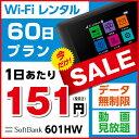 【セール中】WiFi レンタル 60日 無制限 9790円 LTE 2ヶ月 ソフトバンク 601HW インターネット ポケットwifi 即日発…